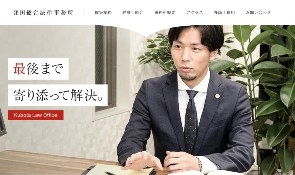 窪田総合法律事務所のHPのスクリーンショット