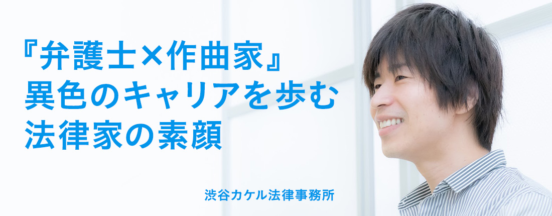 渋谷カケル法律事務所