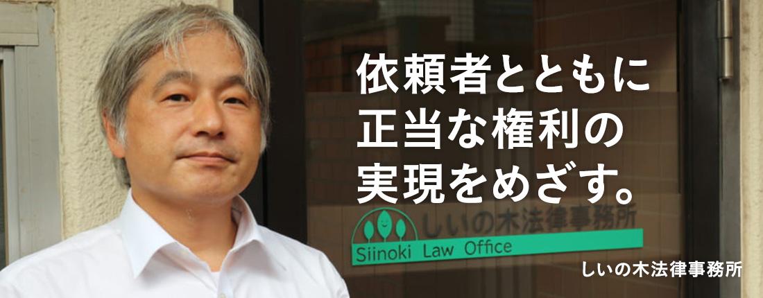 しいの木法律事務所